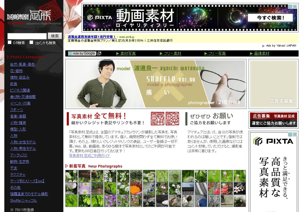ashinari