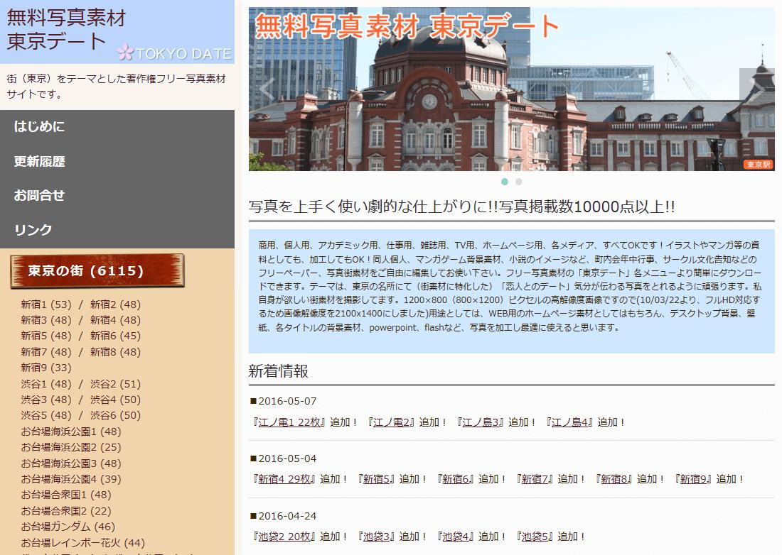 tokyodate