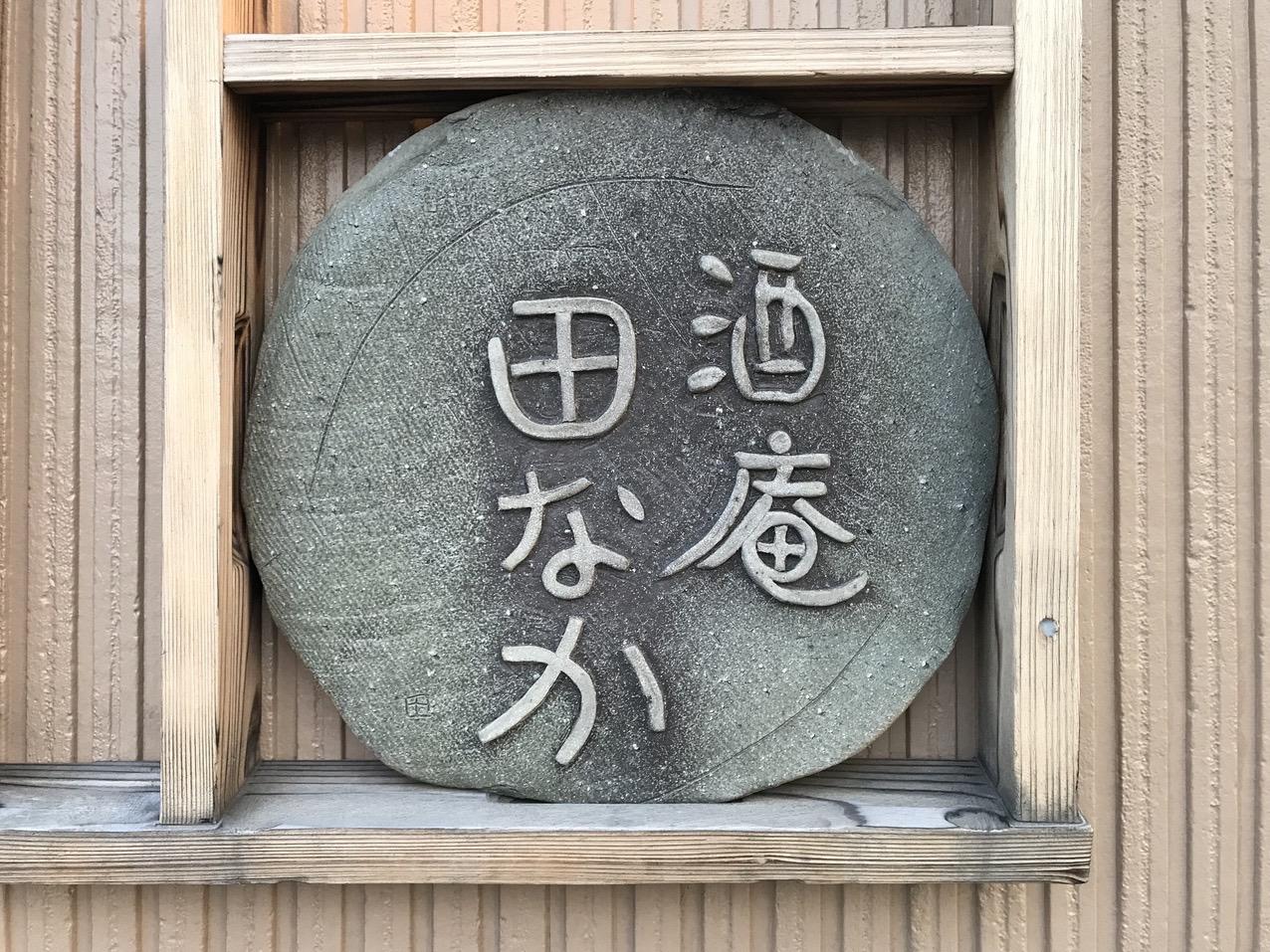 Hirosaki hanaikada 201826